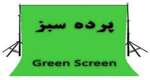 پرده سبز رنگ